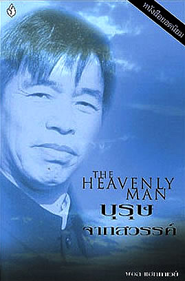 Book of Heavenly Man